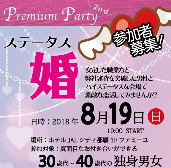 ステータス婚 Premium Party