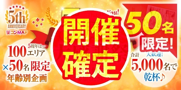 5周年大感謝祭in郡山~ちょっと大人編~