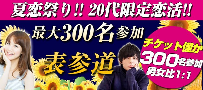 表参道300名★20代限定恋活パーティー