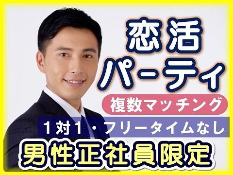 群馬県高崎市・恋活&婚活パーティ3