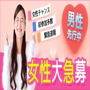 第211回 渋谷×年の差恋活パーティー