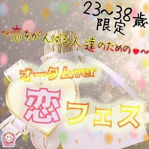 恋★のオータムフェス富山