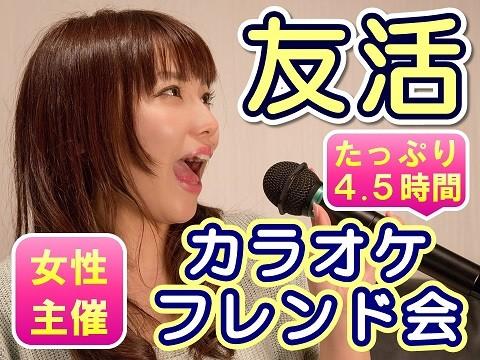 群馬県前橋市・友活カラフレ会10