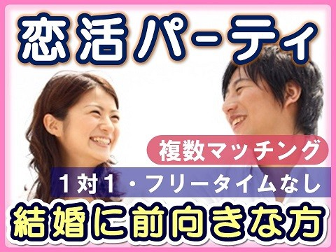 埼玉県本庄市・恋活&婚活パーティ8