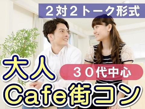 埼玉県熊谷市・カフェ街コン4