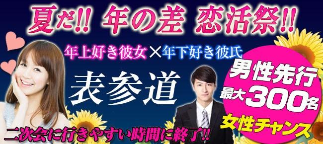 第63回 表参道300名★年の差恋活パーティー