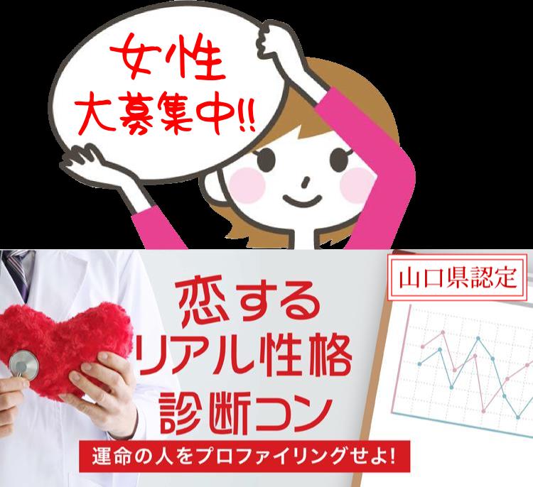 恋する■リアル性格診断コン■周南