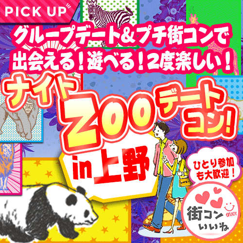 ナイトZOOデートコンin上野動物園