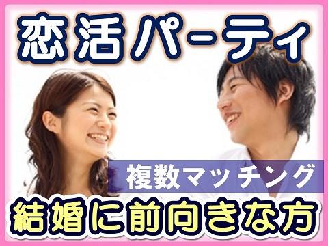 群馬県高崎市・恋活&婚活パーティ1