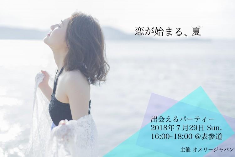 第1回 【表参道】同世代限定!恋活パーティー