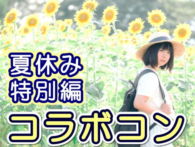 第24回 高崎市・コラボ街コン24夏休みSP