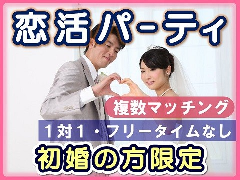 埼玉県熊谷市・恋活&婚活パーティ1