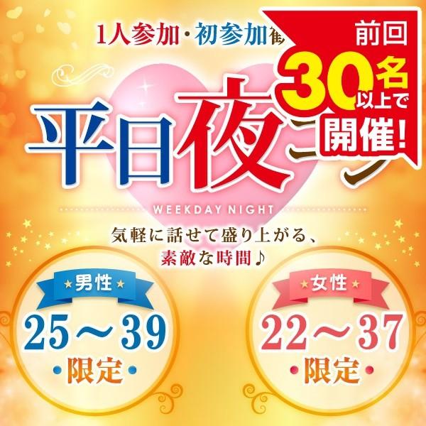平日夜コン@出雲市~社会人男子限定編~