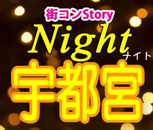 恋活コン@宇都宮(8.25)夜開催