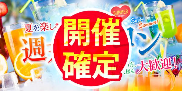 20代限定♪サマーコン@金沢