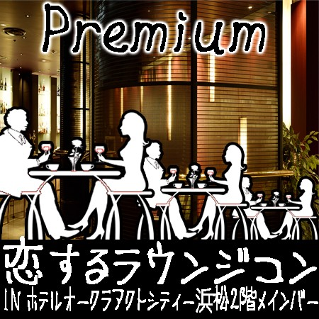 恋するラウンジコン Premium