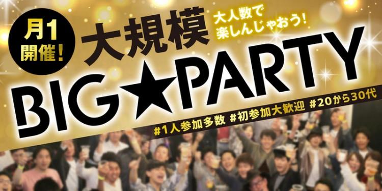 月一回のBIG企画☆大規模パーティー