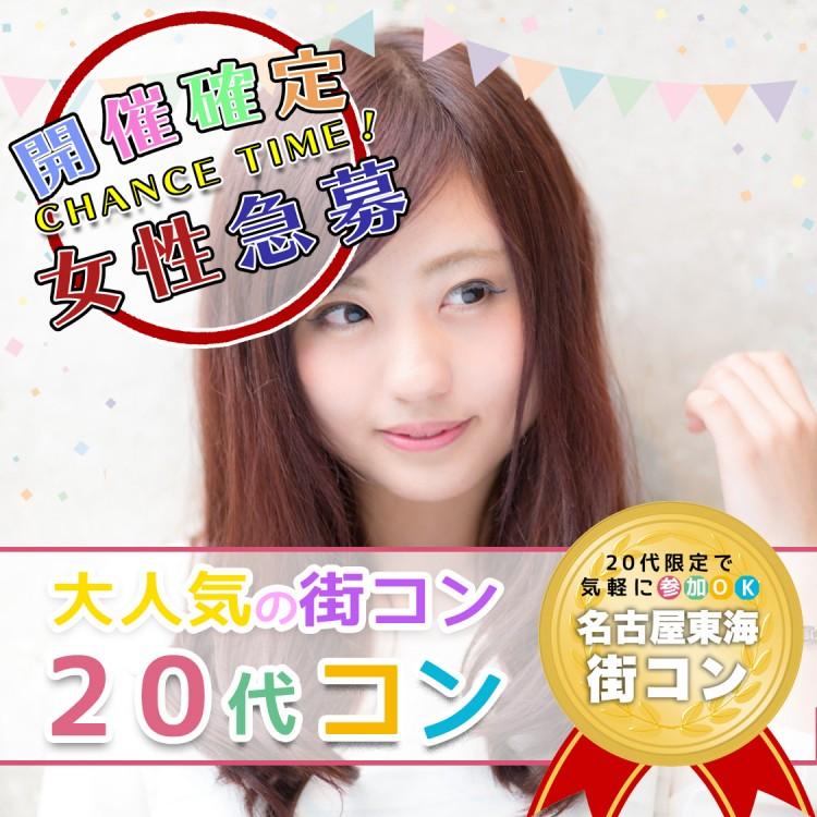 20代コン静岡