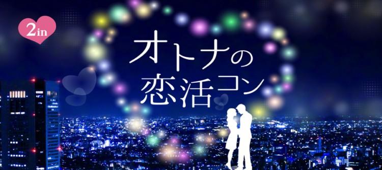 平日大人の恋活コン