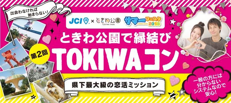 8/25【超BIG企画】TOKIWAコン