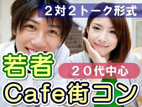 埼玉県熊谷市・カフェ街コン6