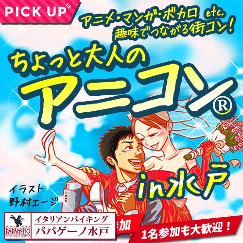 アニメ街コン「大人のアニコンin水戸」