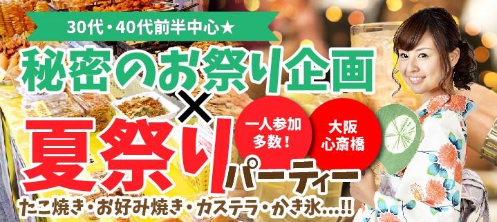 アラサーアラフォー屋内屋台×プチ料理コン