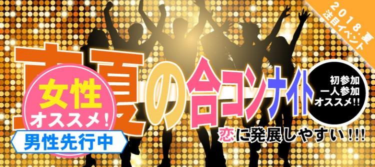 【20代限定】真夏の合コンナイト@下関