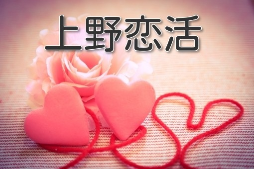 上野恋活パーティ