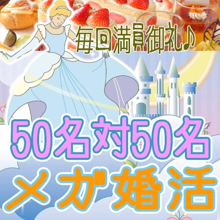 50名vs50名メガ恋活・婚活パーティー