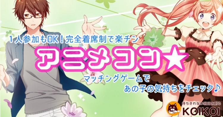 金曜夜はアニメコン仙台