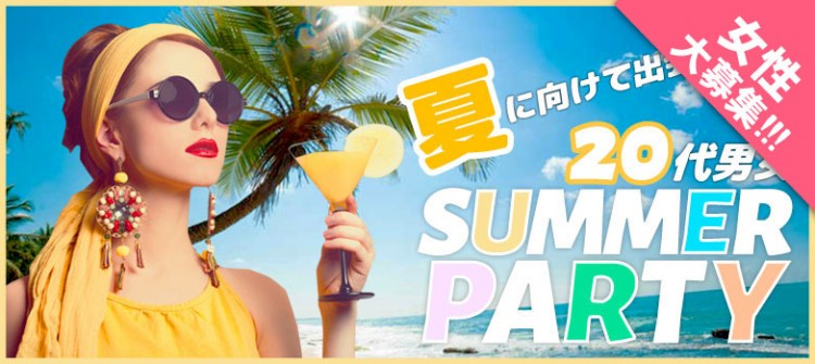 〈SUMMER-PARTY〉@岐阜
