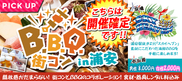 BBQ街コンin浦安(スカイヘブン)