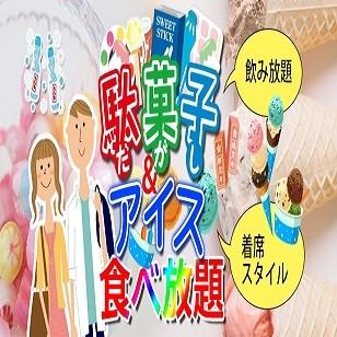 第210回 駄菓子・アイス食べ放題パーティー