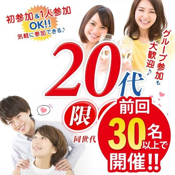 20代限定コン@福山