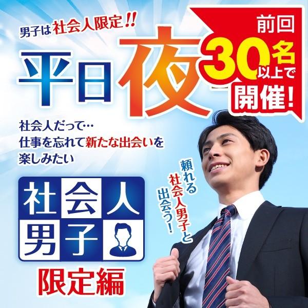 平日夜コン@静岡~社会人男子限定編~