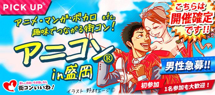 アニメ好きの街コン「アニコンin盛岡」