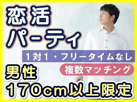 群馬県伊勢崎市・恋活&婚活パーティ3