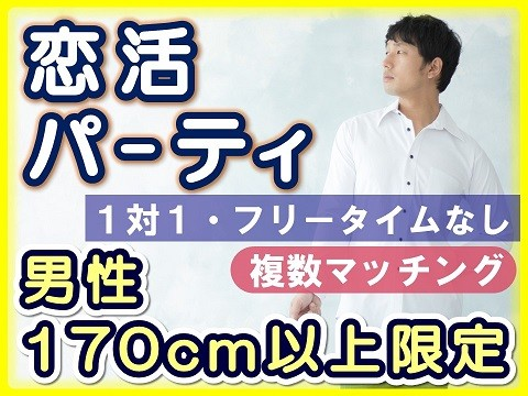 第3回 群馬県伊勢崎市・恋活&婚活パーティ3