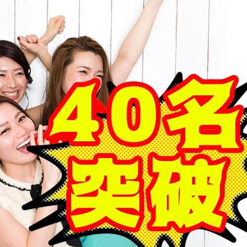 第1回 七夕パーティー前夜祭in豊橋