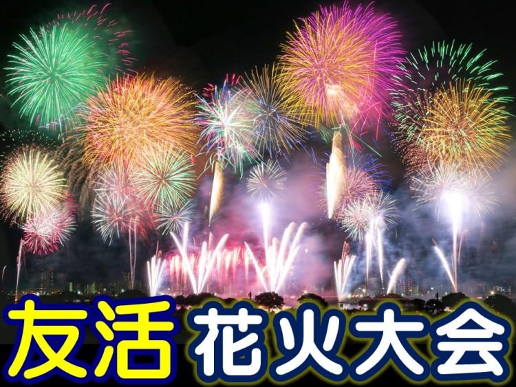 伊勢崎市・花火大会2018in西部公園
