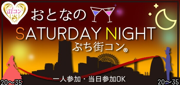 SATURDAY NIGHT街コン@栄