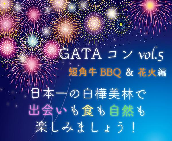 GATAコン 山形村短角牛BBQ&花火編