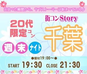 20代限定コン@千葉(8.11)夜開催