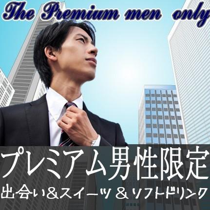 Premium男性限定婚活パーティー