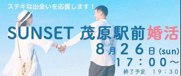 茂原駅前婚活パーティー