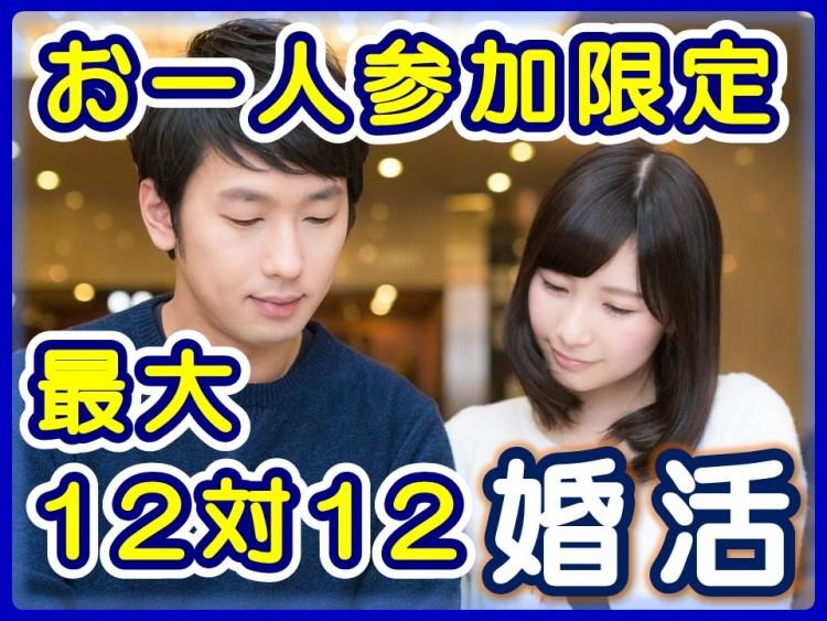 群馬県前橋市・恋活パーティー5