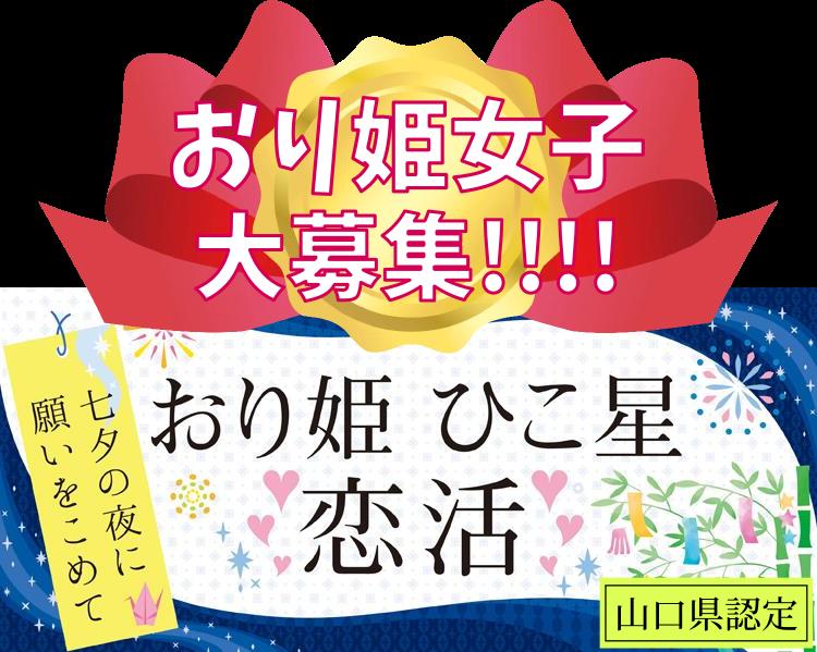 【BIG企画】七夕 おり姫×ひこ星 恋活