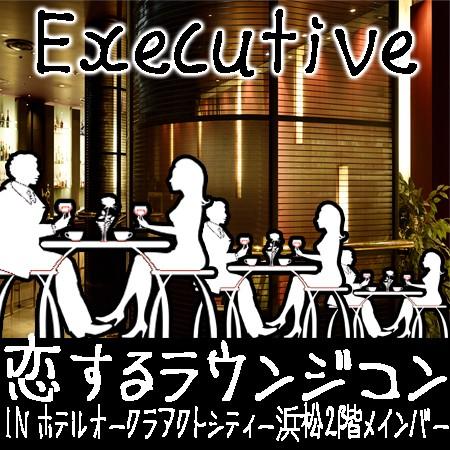 恋するラウンジコン Executive