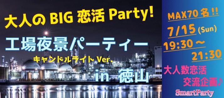 大人の工場夜景BIG恋活パーティー